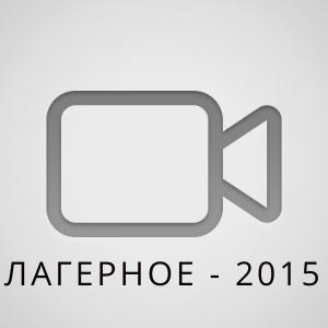 Лагерные собрания - 2015