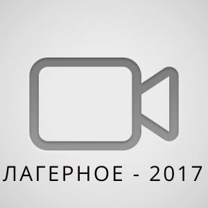 Лагерные собрания - 2017