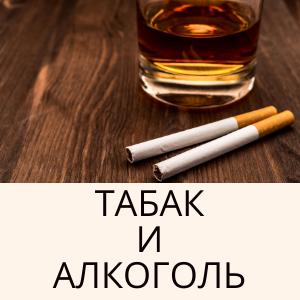 Табак и алкоголь